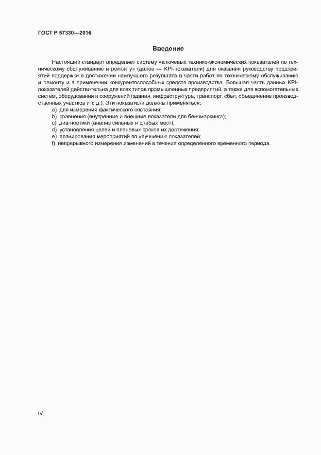 ГОСТ Р 57330-2016. Страница 4