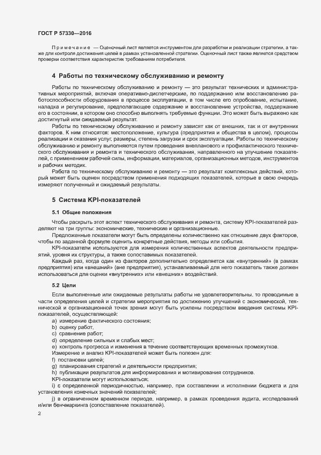 ГОСТ Р 57330-2016. Страница 6