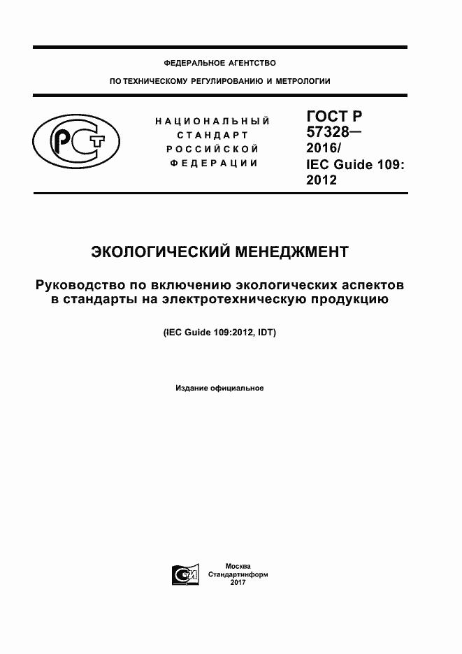ГОСТ Р 57328-2016. Страница 1