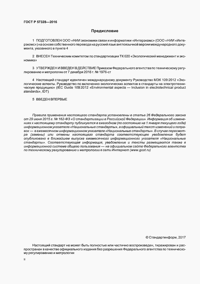 ГОСТ Р 57328-2016. Страница 2