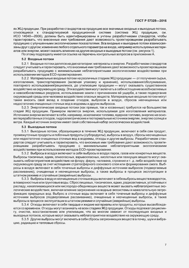 ГОСТ Р 57328-2016. Страница 12