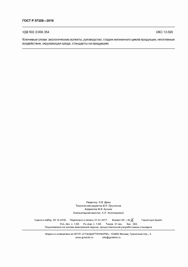 ГОСТ Р 57328-2016. Страница 15