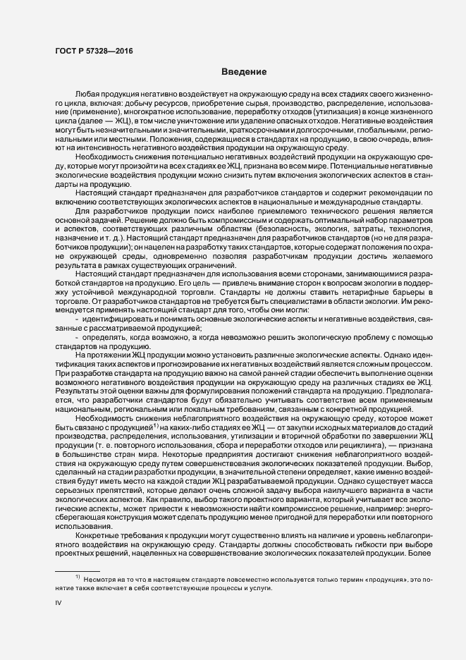 ГОСТ Р 57328-2016. Страница 4