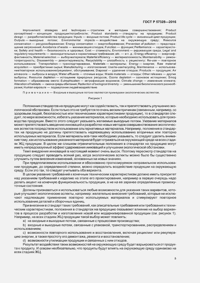 ГОСТ Р 57328-2016. Страница 10