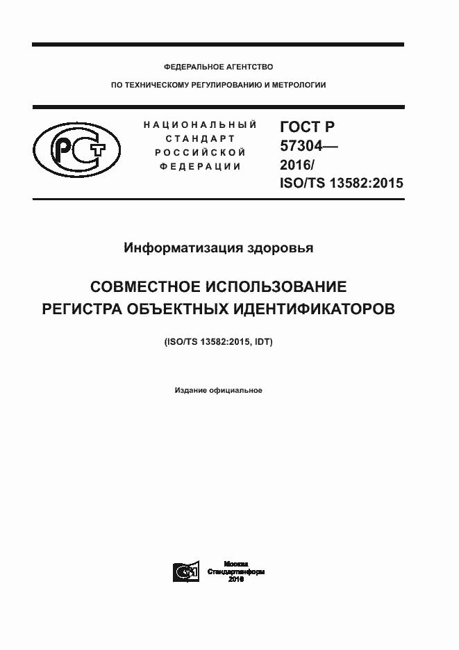 ГОСТ Р 57304-2016. Страница 1