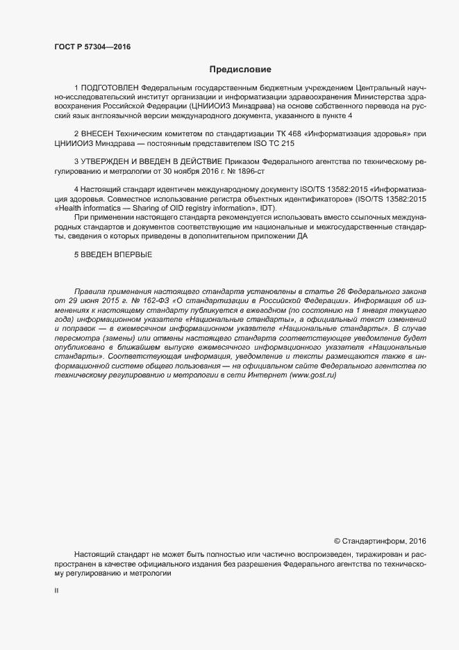 ГОСТ Р 57304-2016. Страница 2