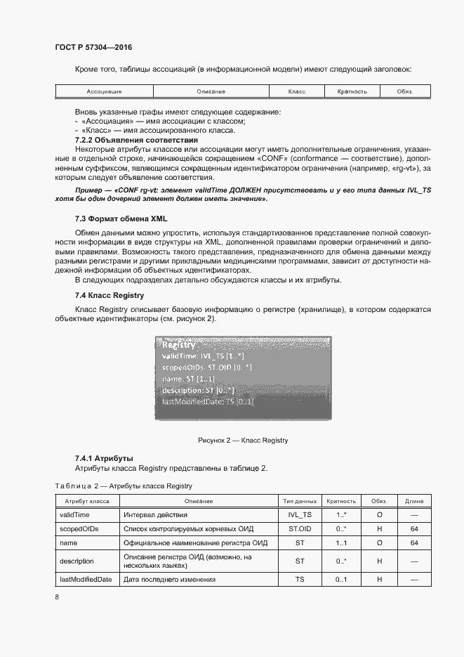 ГОСТ Р 57304-2016. Страница 13