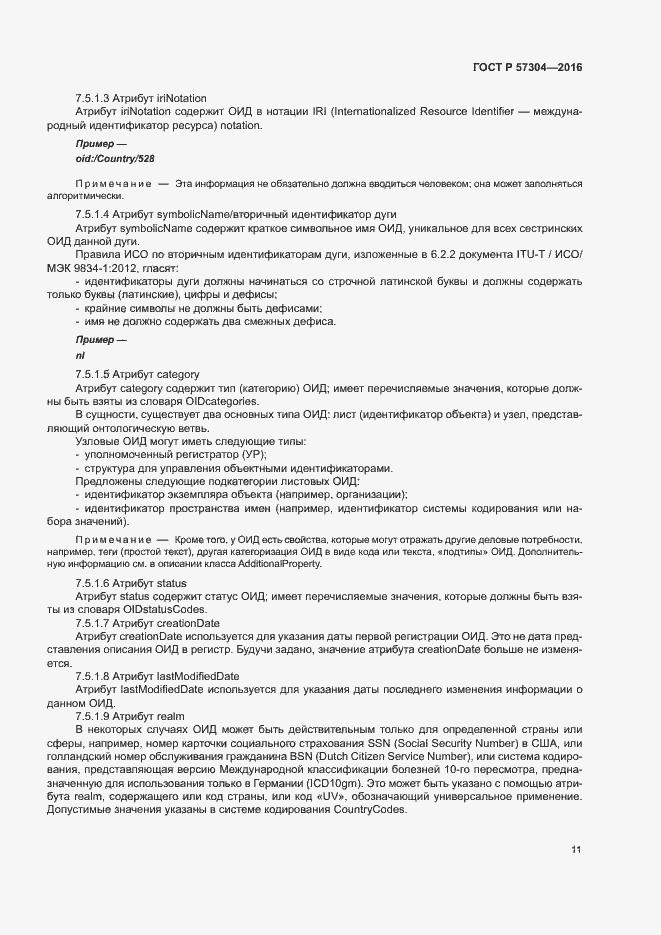 ГОСТ Р 57304-2016. Страница 16
