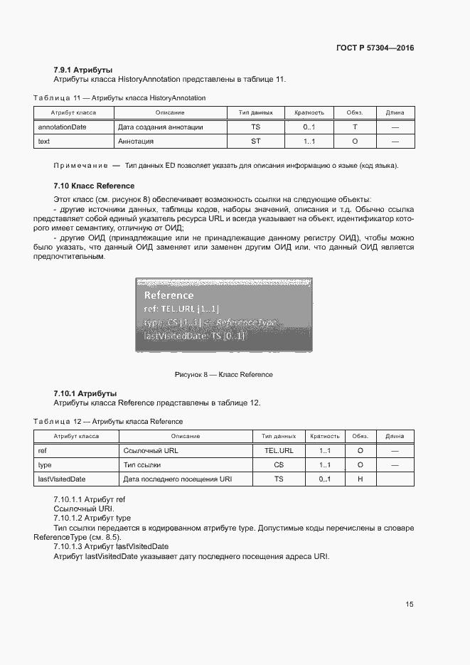 ГОСТ Р 57304-2016. Страница 20