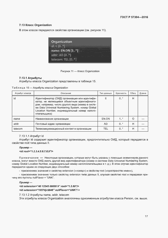 ГОСТ Р 57304-2016. Страница 22