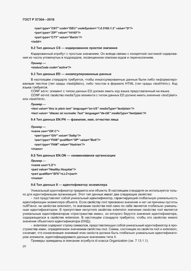 ГОСТ Р 57304-2016. Страница 25