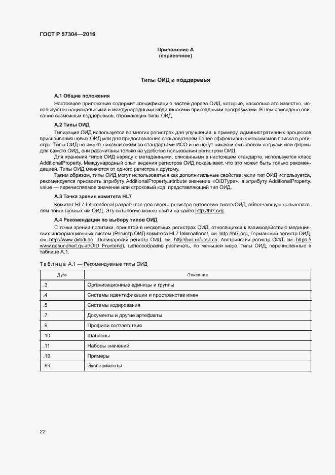 ГОСТ Р 57304-2016. Страница 27