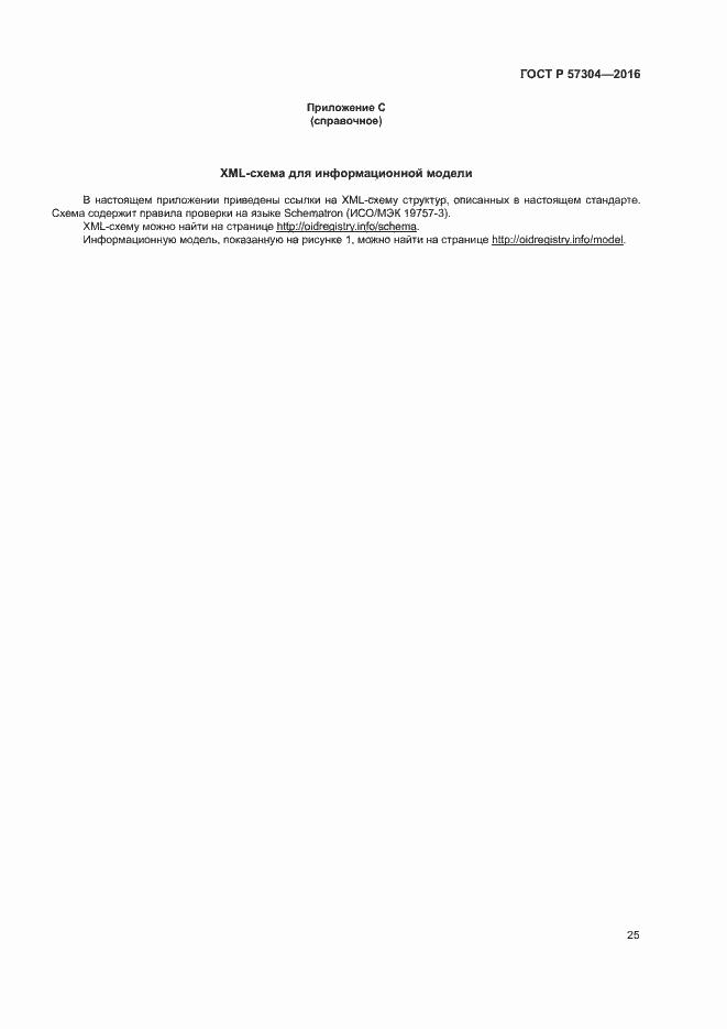 ГОСТ Р 57304-2016. Страница 30