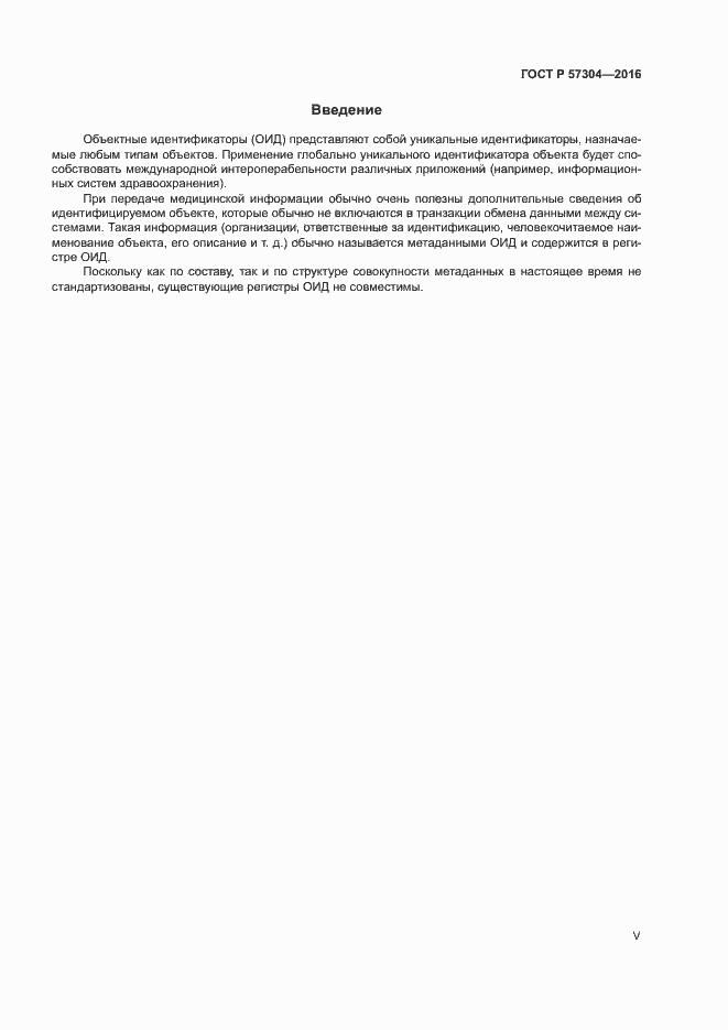 ГОСТ Р 57304-2016. Страница 5
