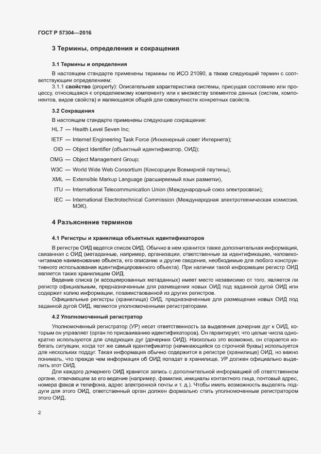 ГОСТ Р 57304-2016. Страница 7