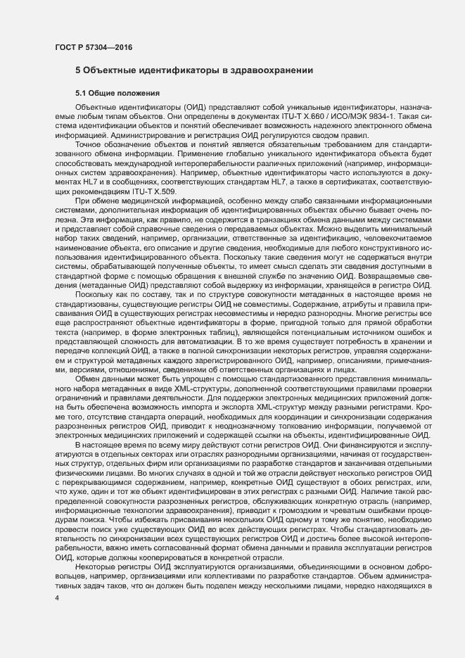 ГОСТ Р 57304-2016. Страница 9