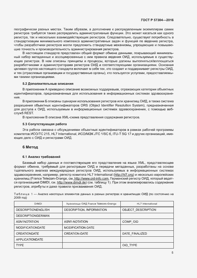 ГОСТ Р 57304-2016. Страница 10