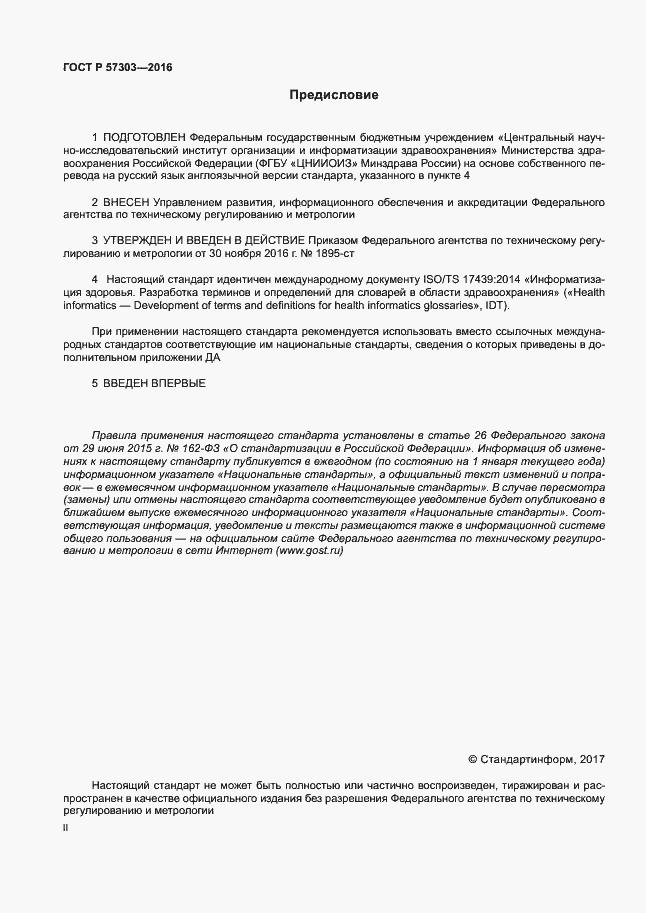 ГОСТ Р 57303-2016. Страница 2