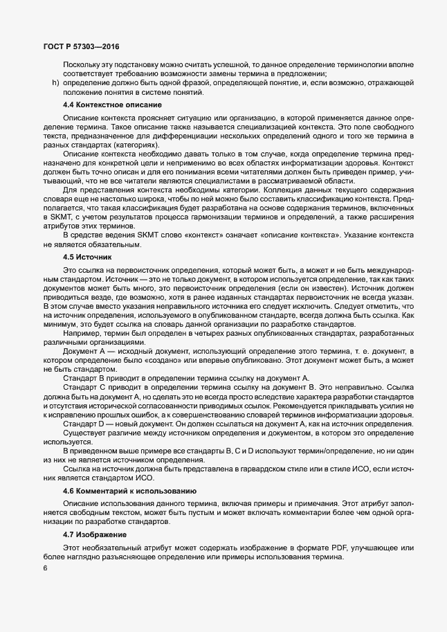 ГОСТ Р 57303-2016. Страница 11