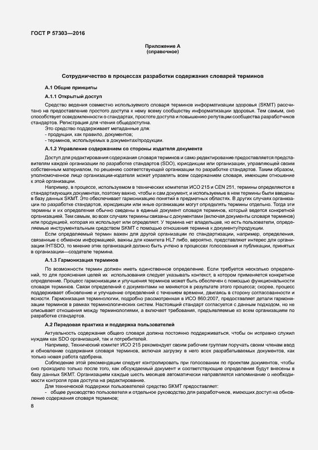 ГОСТ Р 57303-2016. Страница 13
