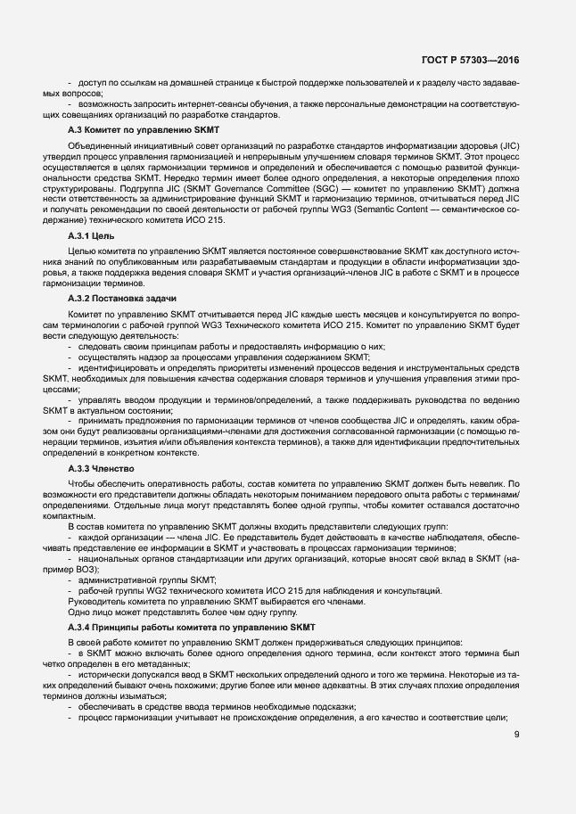 ГОСТ Р 57303-2016. Страница 14
