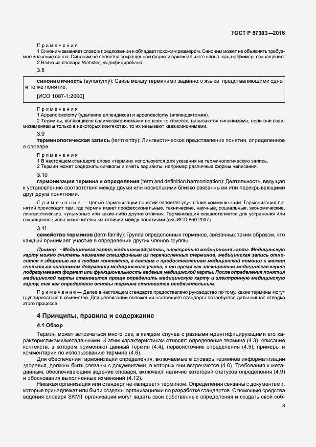 ГОСТ Р 57303-2016. Страница 8