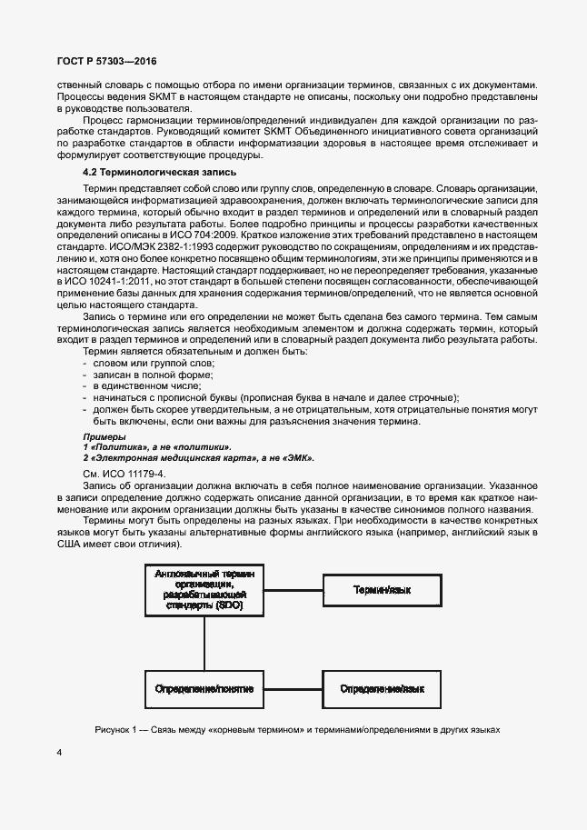 ГОСТ Р 57303-2016. Страница 9