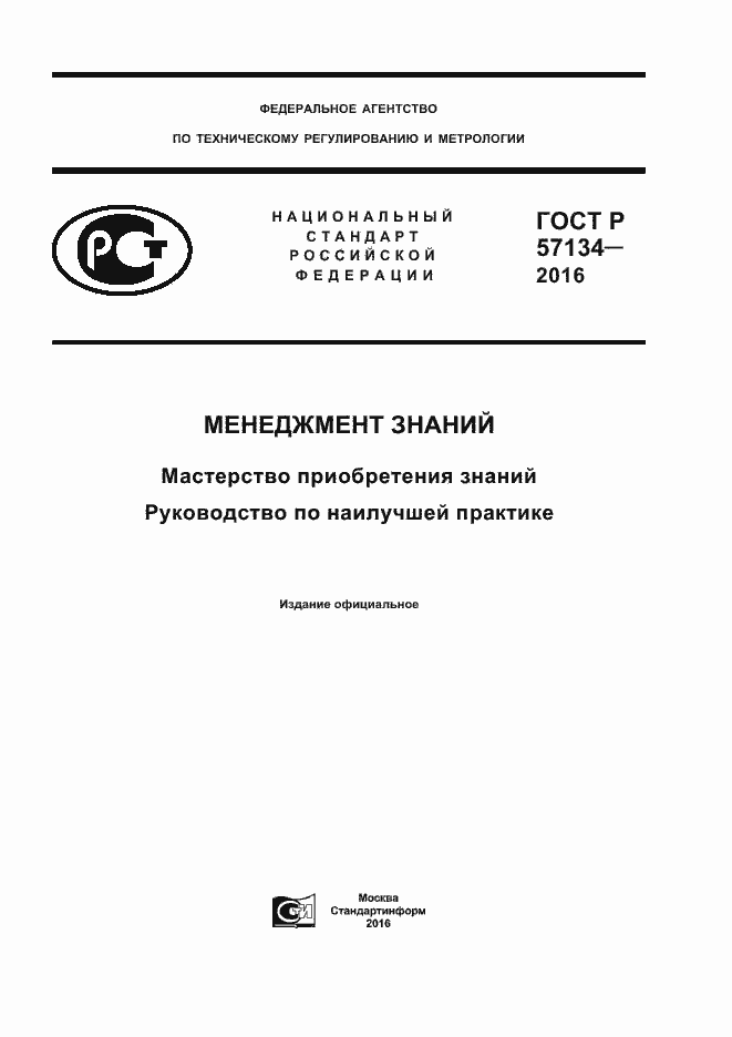ГОСТ Р 57134-2016. Страница 1