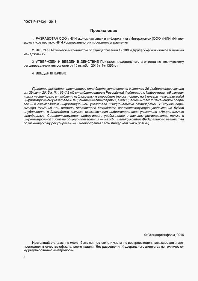 ГОСТ Р 57134-2016. Страница 2
