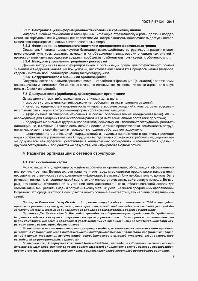ГОСТ Р 57134-2016. Страница 11