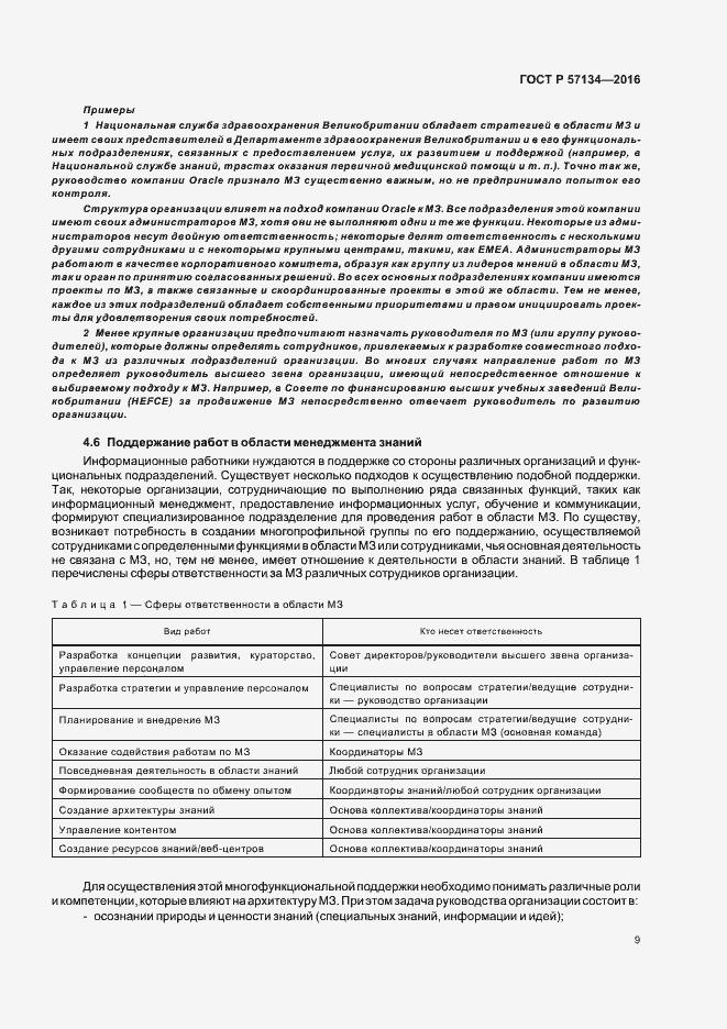 ГОСТ Р 57134-2016. Страница 15