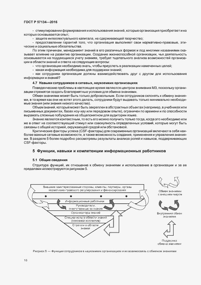 ГОСТ Р 57134-2016. Страница 16