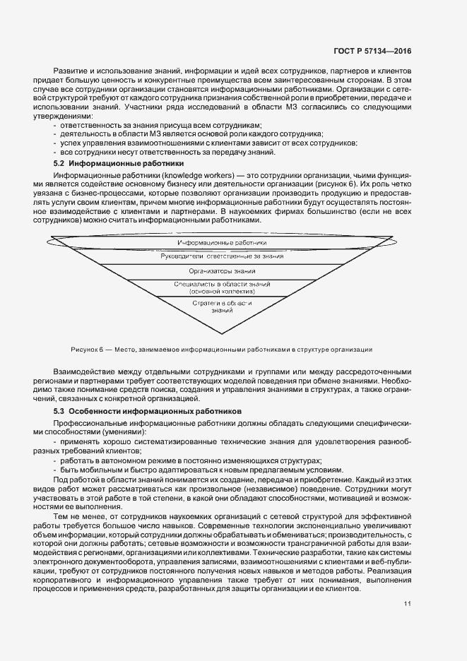 ГОСТ Р 57134-2016. Страница 17
