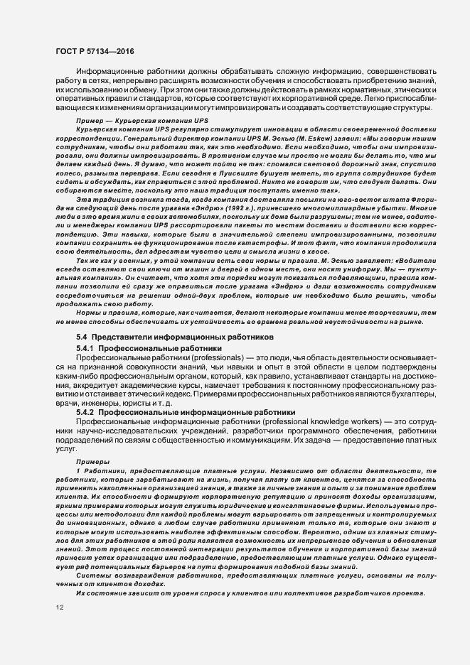 ГОСТ Р 57134-2016. Страница 18