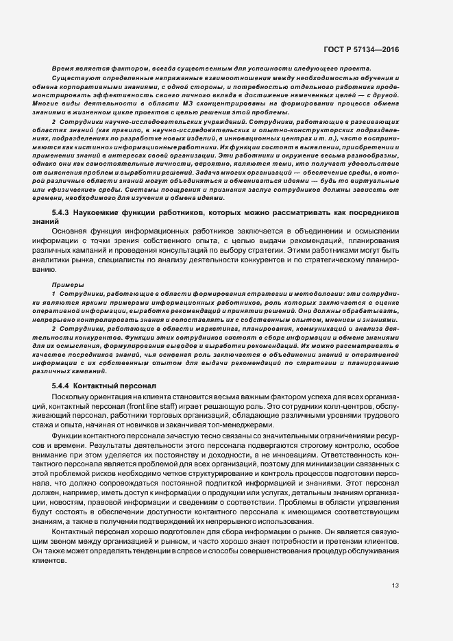 ГОСТ Р 57134-2016. Страница 19