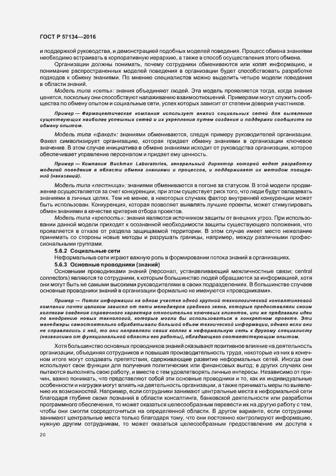 ГОСТ Р 57134-2016. Страница 26