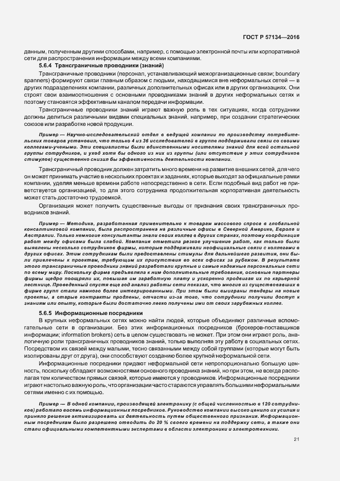 ГОСТ Р 57134-2016. Страница 27