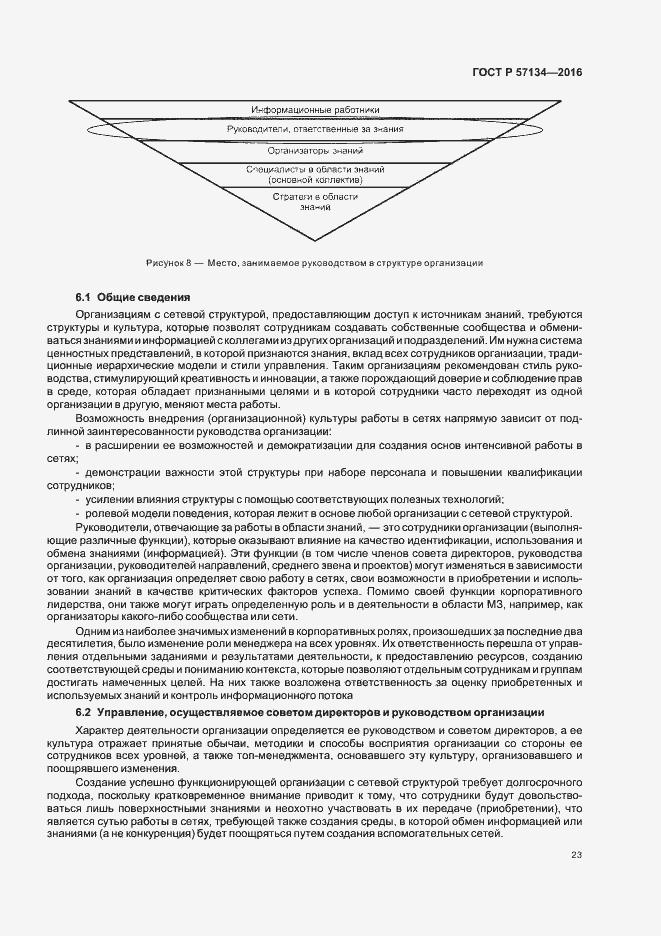 ГОСТ Р 57134-2016. Страница 29