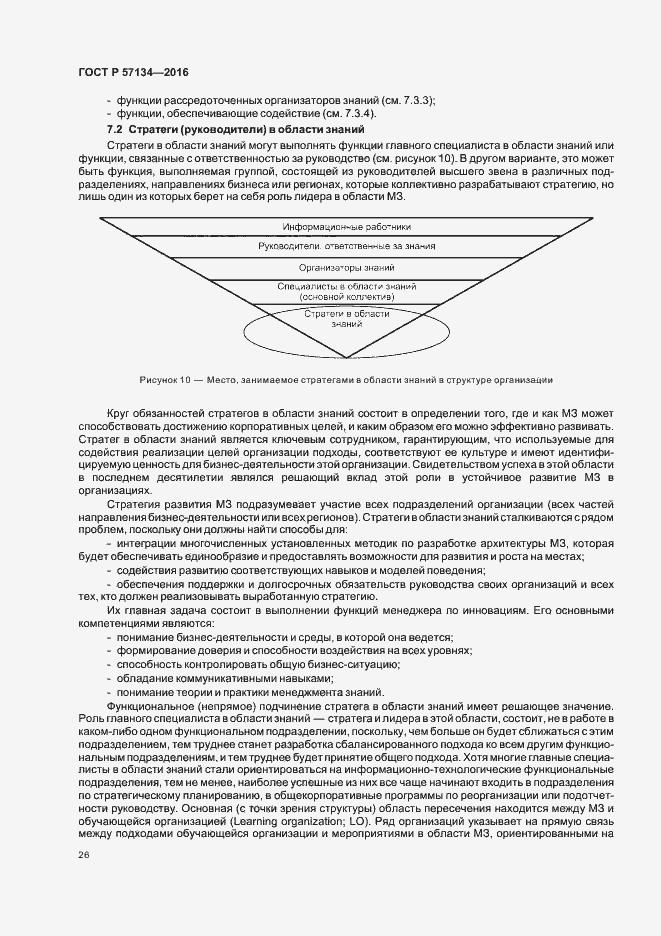 ГОСТ Р 57134-2016. Страница 32