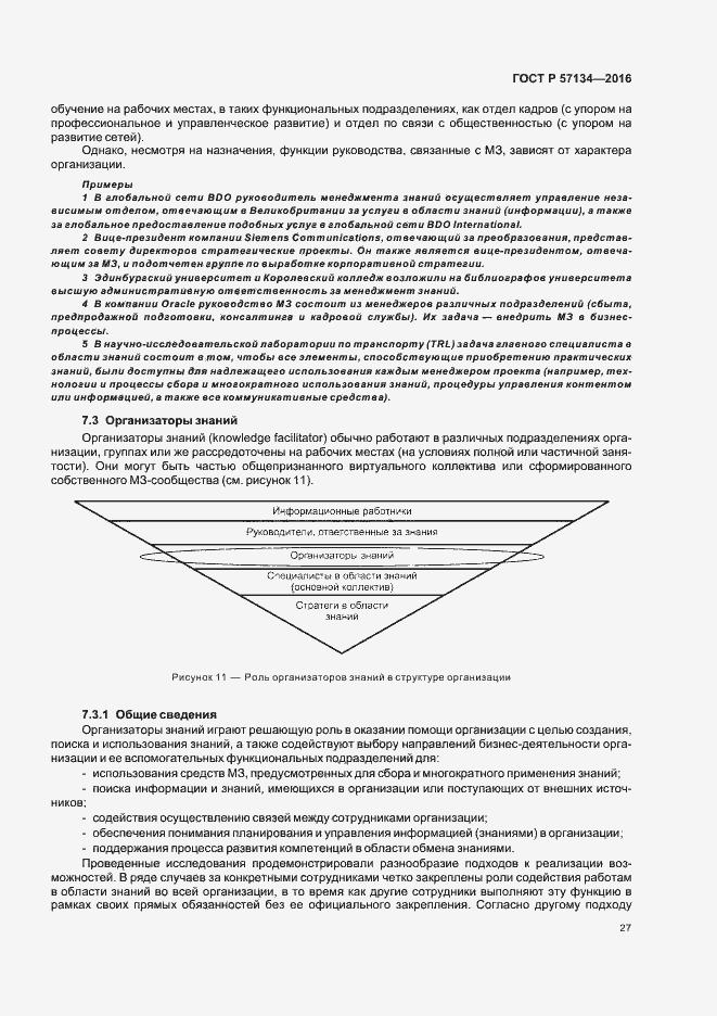 ГОСТ Р 57134-2016. Страница 33