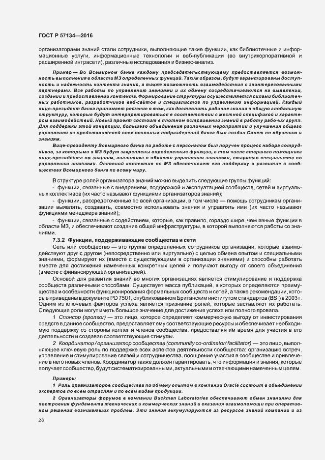 ГОСТ Р 57134-2016. Страница 34