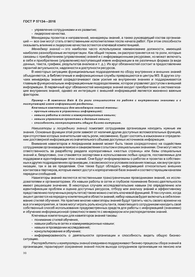 ГОСТ Р 57134-2016. Страница 36
