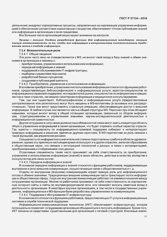 ГОСТ Р 57134-2016. Страница 37