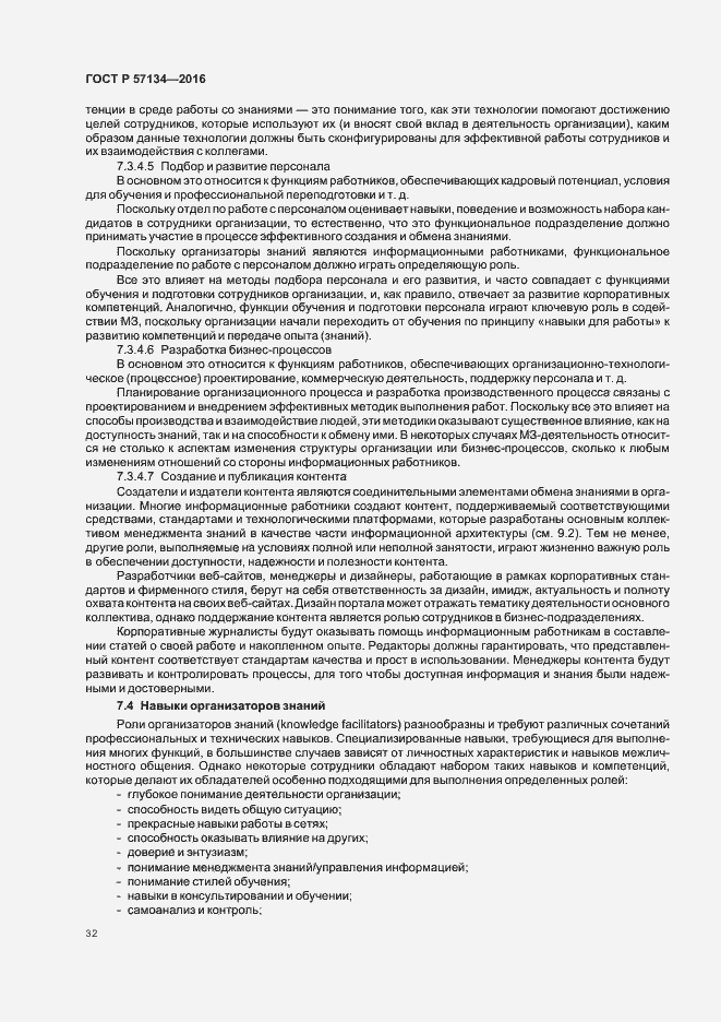 ГОСТ Р 57134-2016. Страница 38