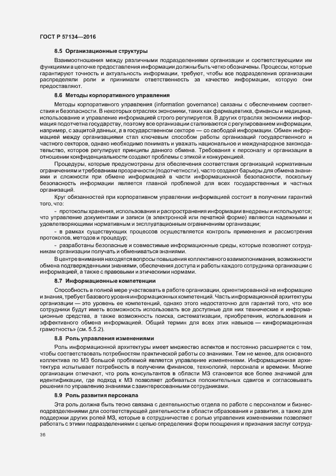 ГОСТ Р 57134-2016. Страница 42