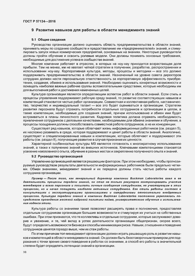 ГОСТ Р 57134-2016. Страница 44