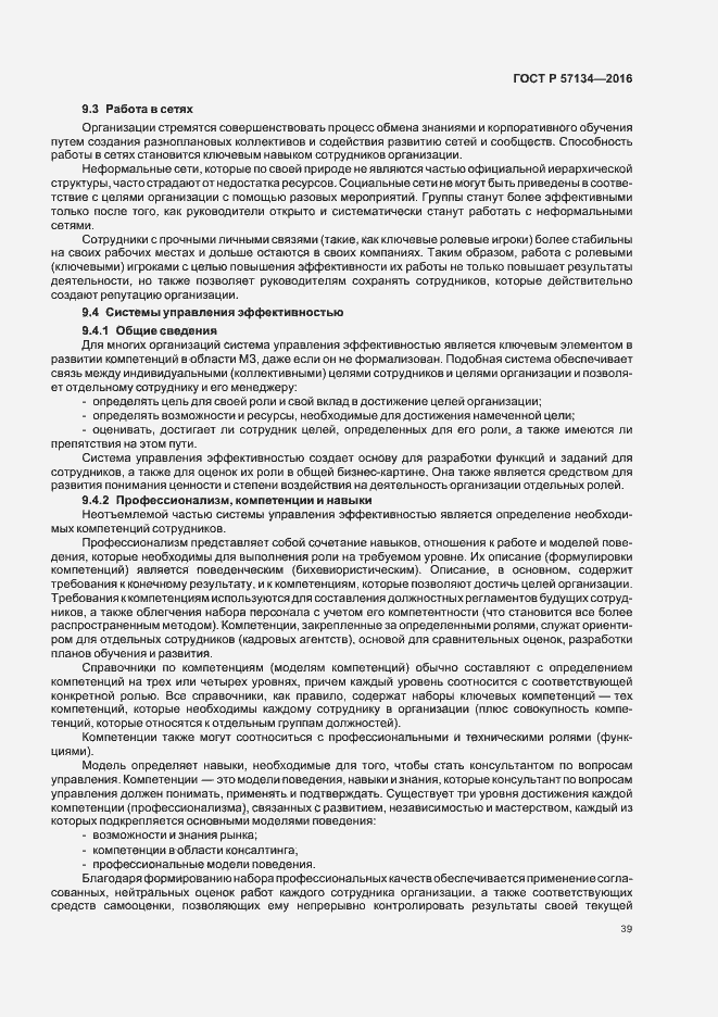 ГОСТ Р 57134-2016. Страница 45