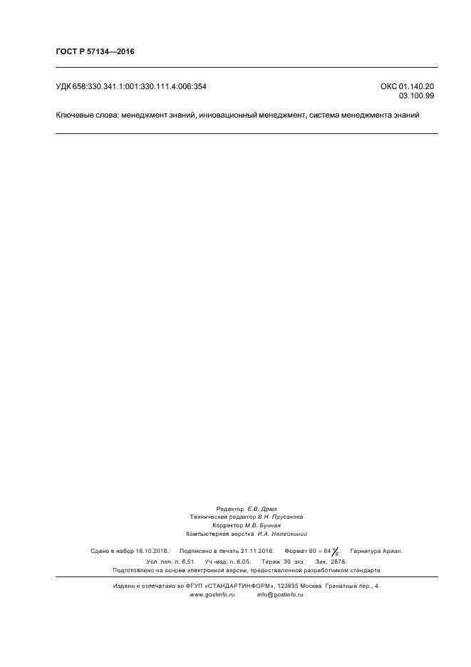 ГОСТ Р 57134-2016. Страница 58