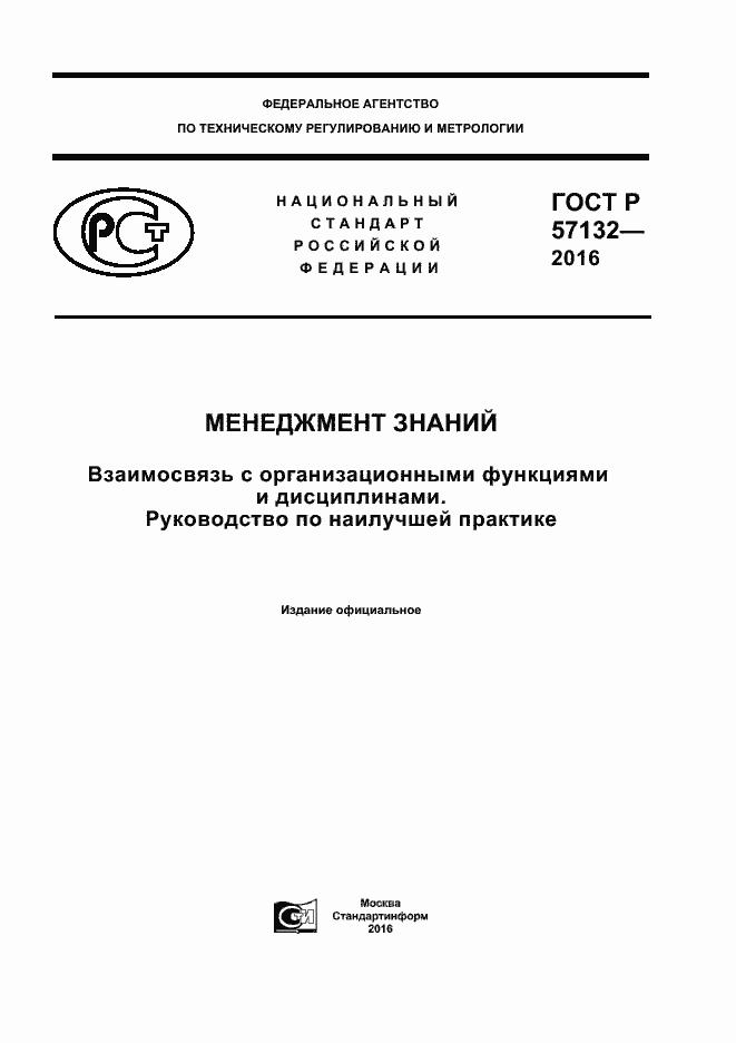 ГОСТ Р 57132-2016. Страница 1