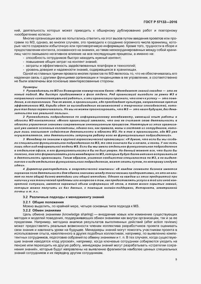 ГОСТ Р 57132-2016. Страница 11